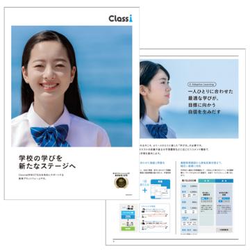 classi-dl-image01