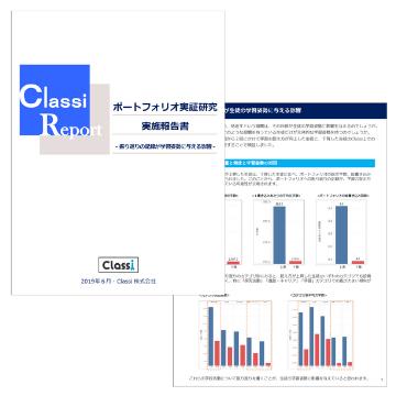 classi-dl-image05